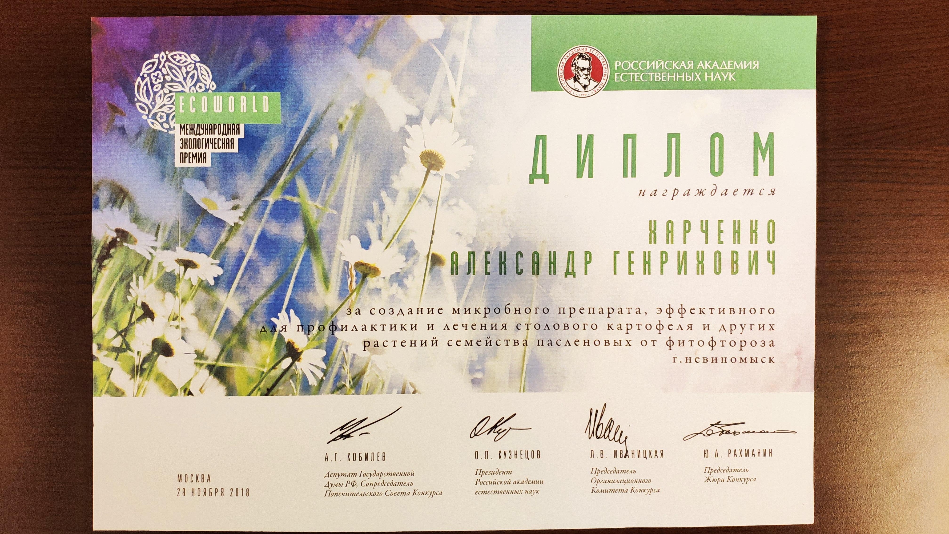 Александр Харченко удостоен международной премии «EcoWorld» 2018 за создание микробного препарата от фитофтороза