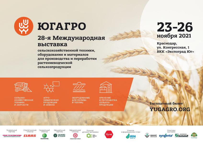 Международная выставка сельскохозяйственной техники, оборудования и материалов для производства и переработки растениеводческой сельхозпродукции «ЮГАГРО 2021»
